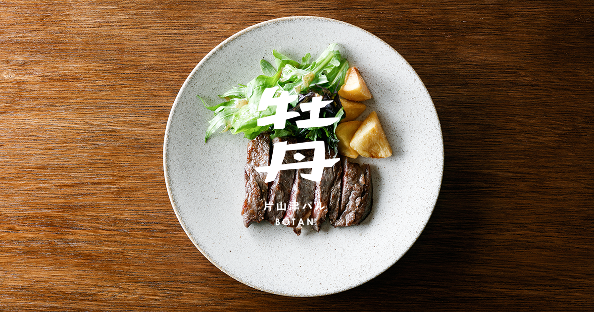 片山津バル 牡丹のウェブサイトを公開しました!